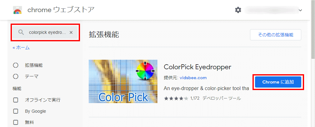 「ColorPick Eyedropper」を検索