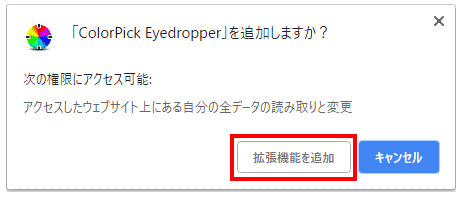 「ColorPick Eyedropper」をインストール