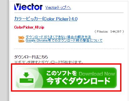 カラーピッカー(Color Picker)ダウンロード
