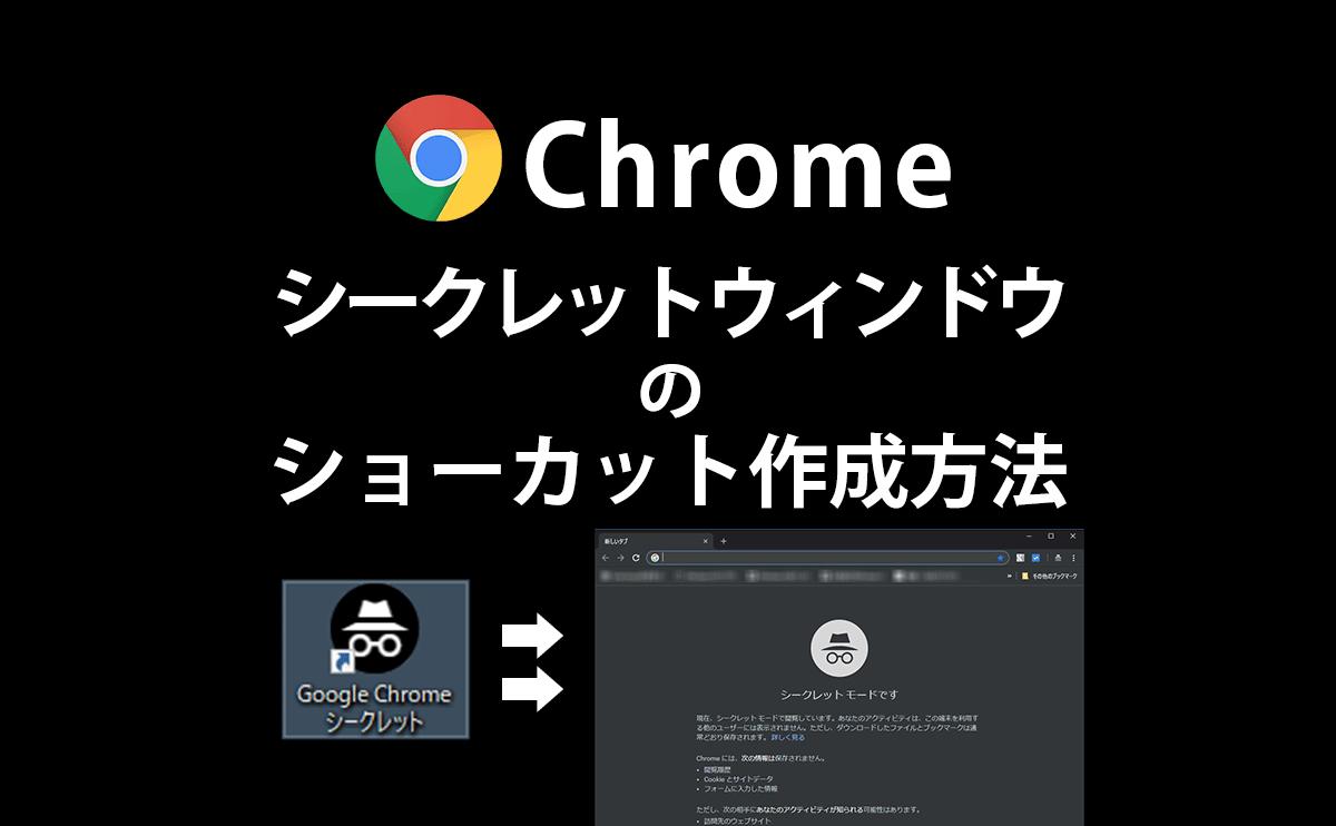 Chromeシークレットウィンドウのショートカットを作成する方法