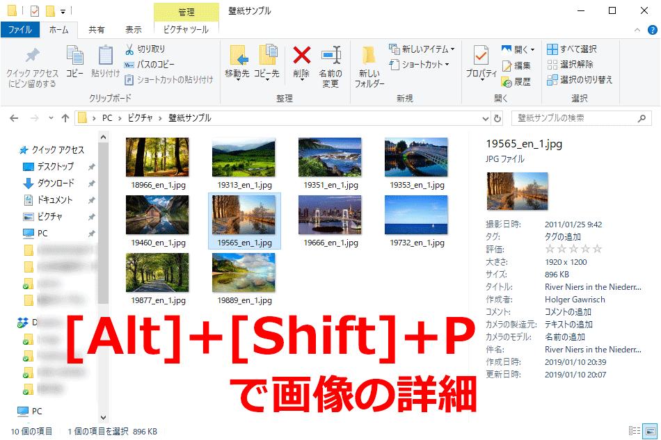 [Alt]+[Shift]+Pで画像の詳細