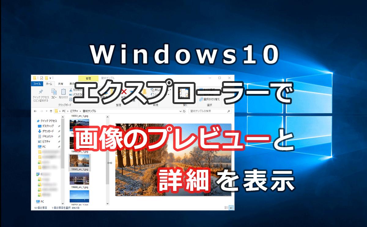 Windows10のエクスプローラで画像のプレビューと詳細を表示する