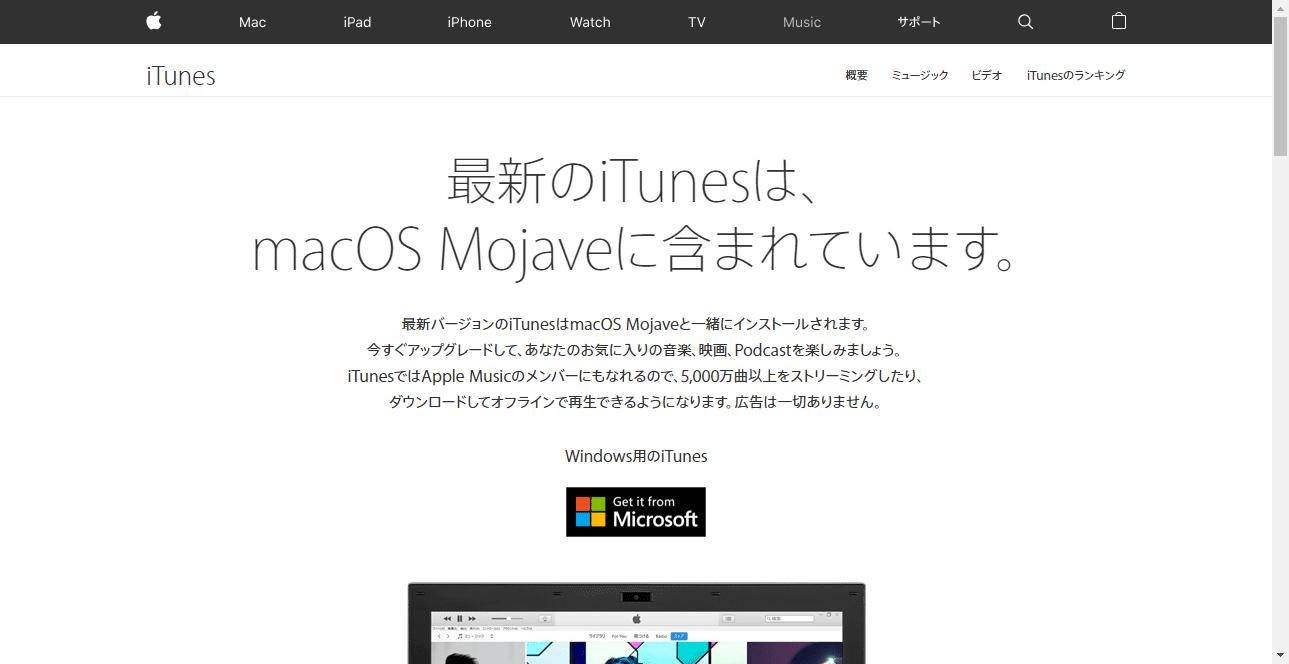 iTunes公式サイトダウンロードページ