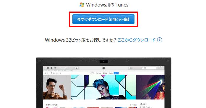 iTunes「今すぐダウンロード(64ビット版)」のボタン