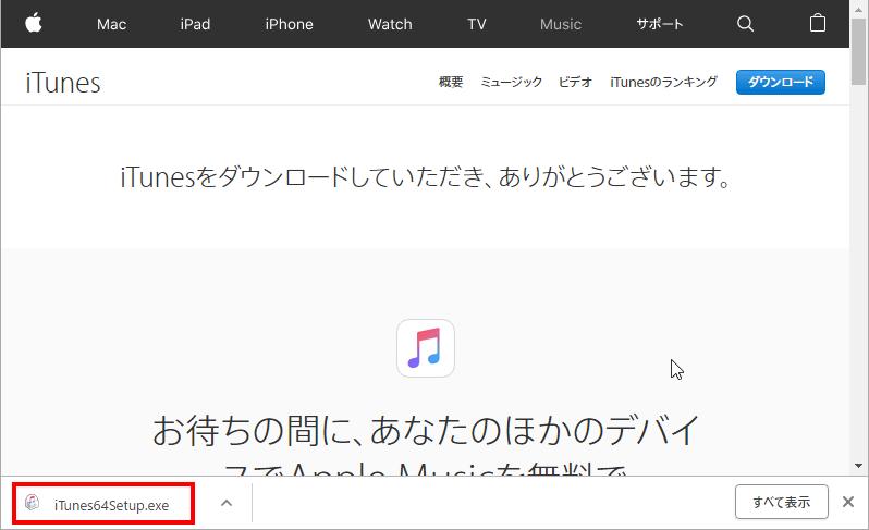 「iTunes64Setup.exe」を実行