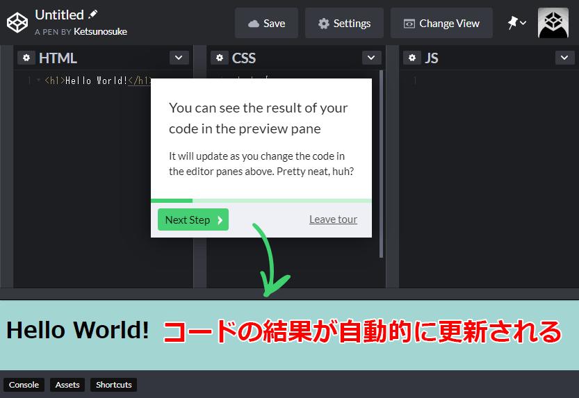 CodePen利用方法ツアー(3)
