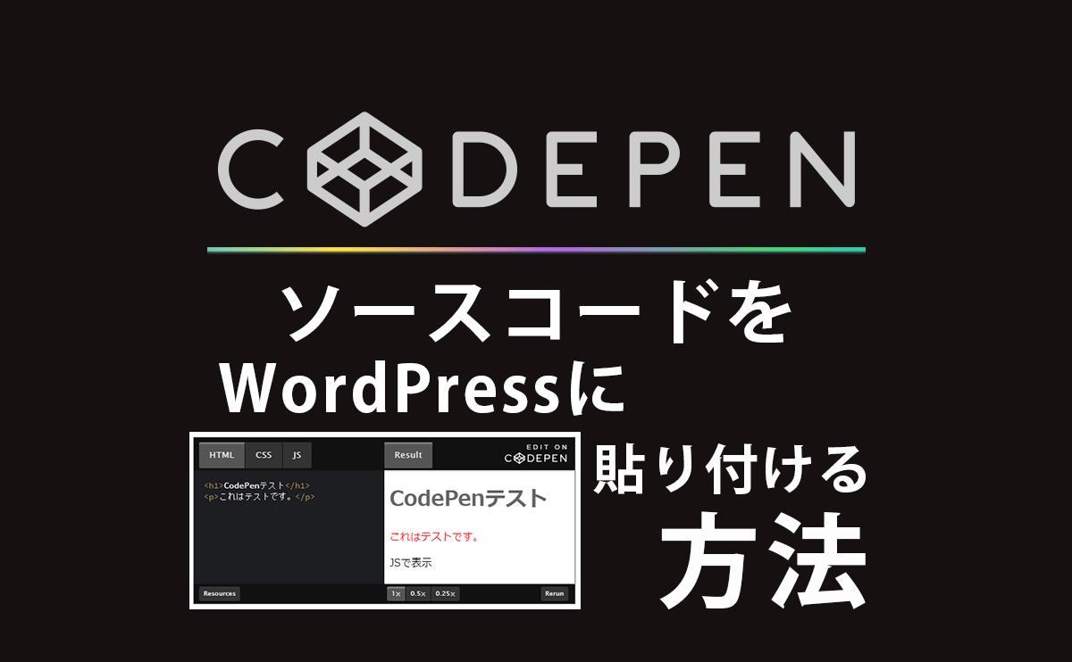 CodePenでソースコードをWordPressに貼り付ける方法