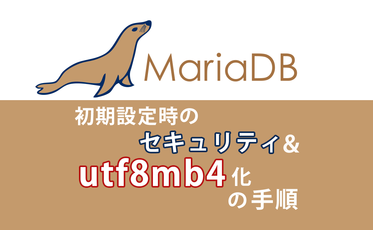 MariaDB(MySQL)初期設定時のセキュリティとutf8mb4化の手順