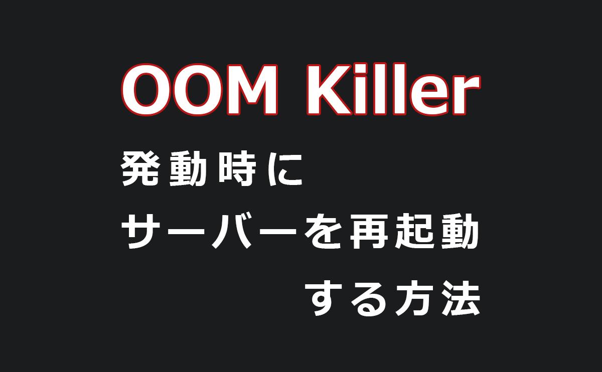 OOM Killer発動時にサーバーを再起動する方法