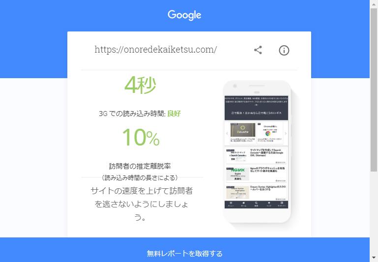 Test My SiteでのOPcacheとAPCuインストール前テスト