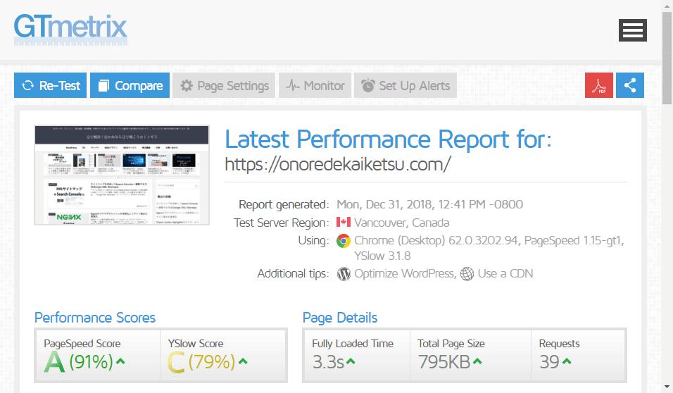 GTmetrixでのOPcacheとAPCuインストール前テスト