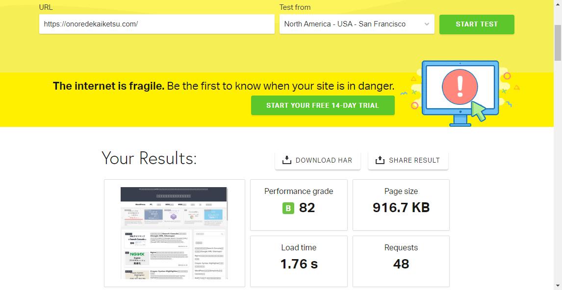 Pingdom Website Speed TestでのOPcacheとAPCuインストール後テスト