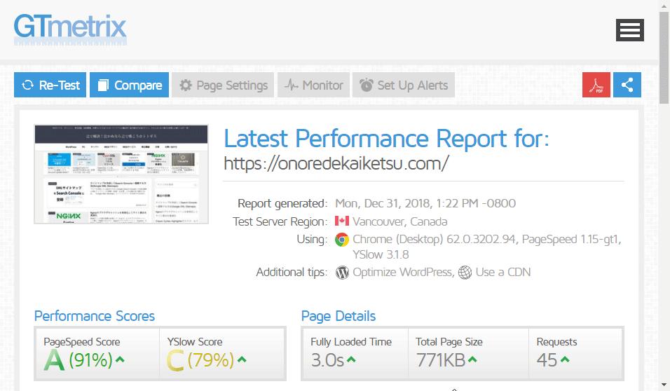 GTmetrixでのOPcacheとAPCuインストール後テスト