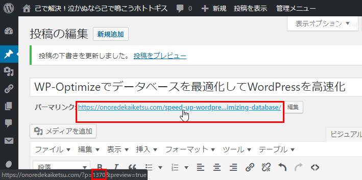 WordPressデータベース肥大化により記事IDが1370