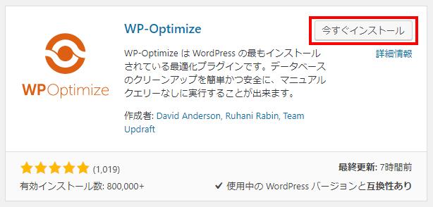 「WP-Optimize」をインストール