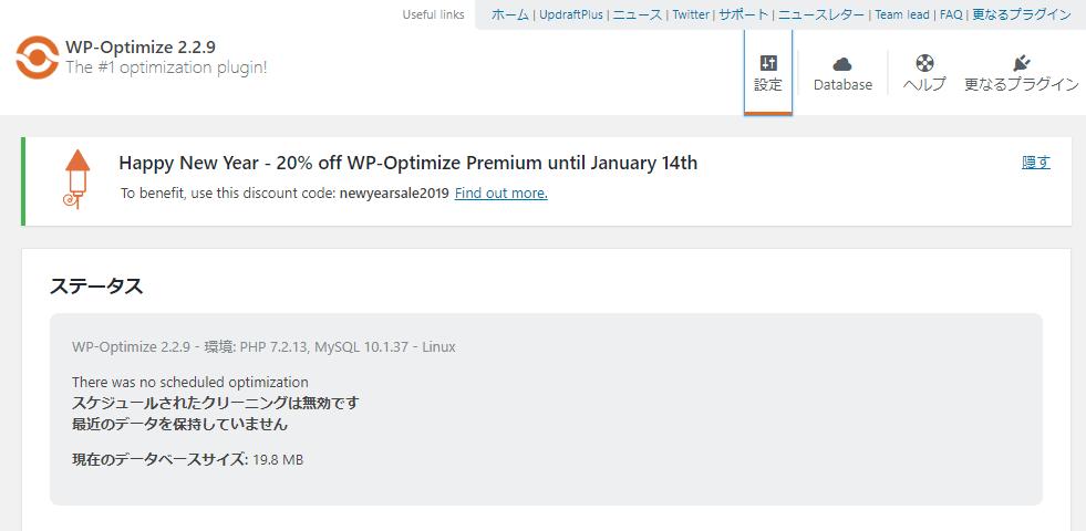 「WP-Optimize」の設定画面
