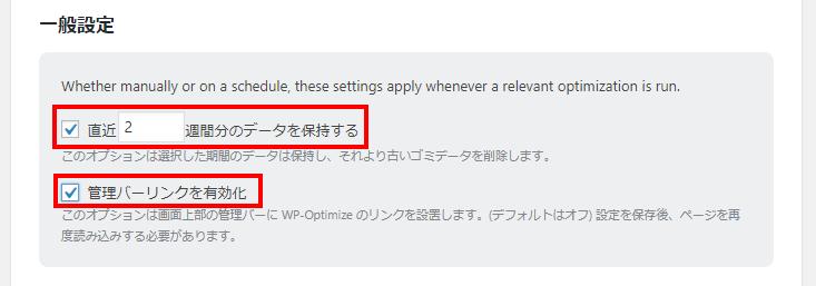 「WP-Optimize」一般設定