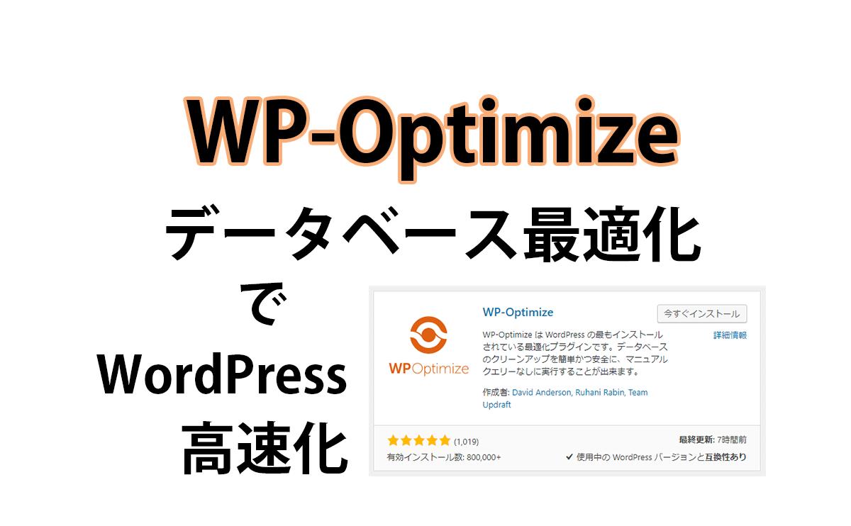 WP-Optimizeでデータベースを最適化してWordPressを高速化