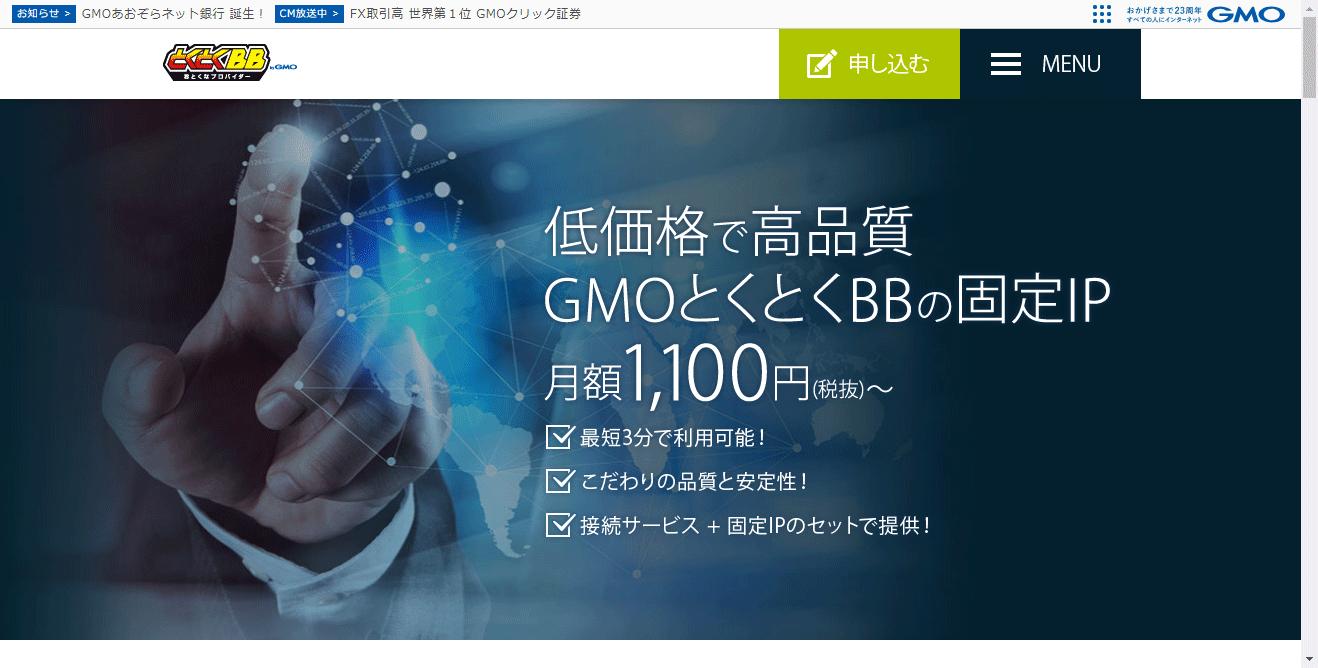 GMOとくとくBB公式サイト