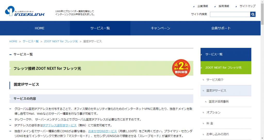 【インターリンク】フレッツ接続 ZOOT NEXT for フレッツ光の公式サイト
