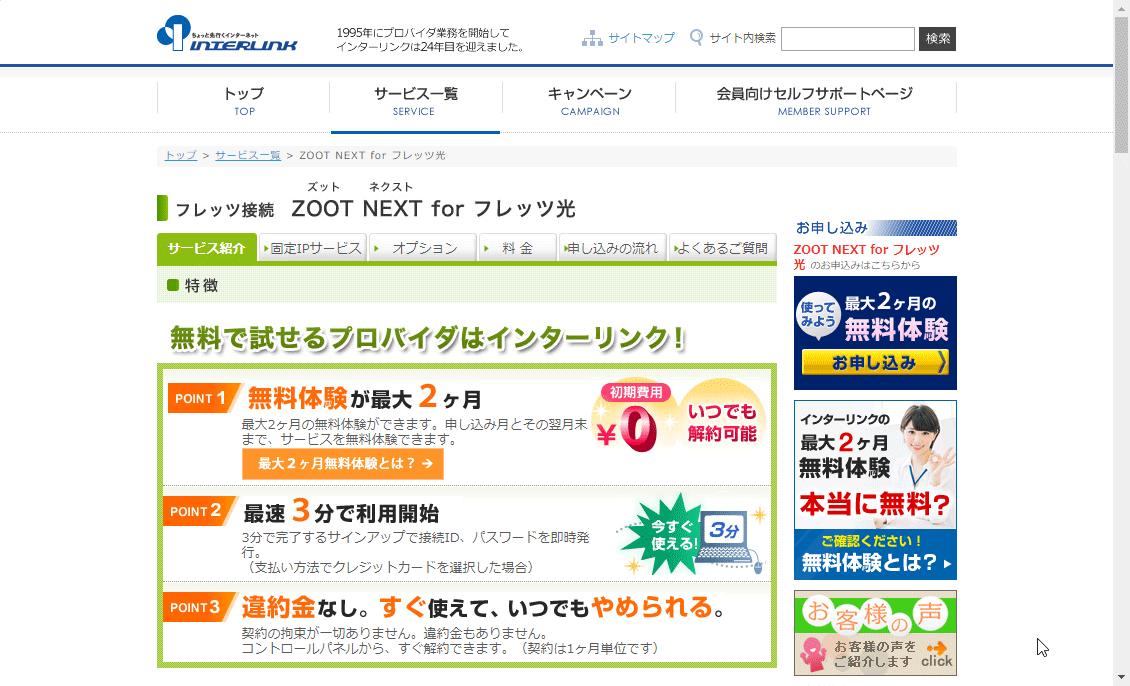 【インターリンク】フレッツ接続ZOOT NEXT公式ページ