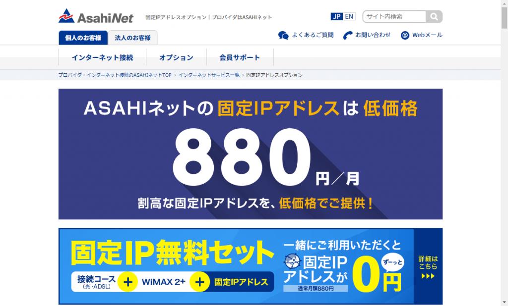 【ASAHIネット】固定IPアドレスオプションの公式サイト