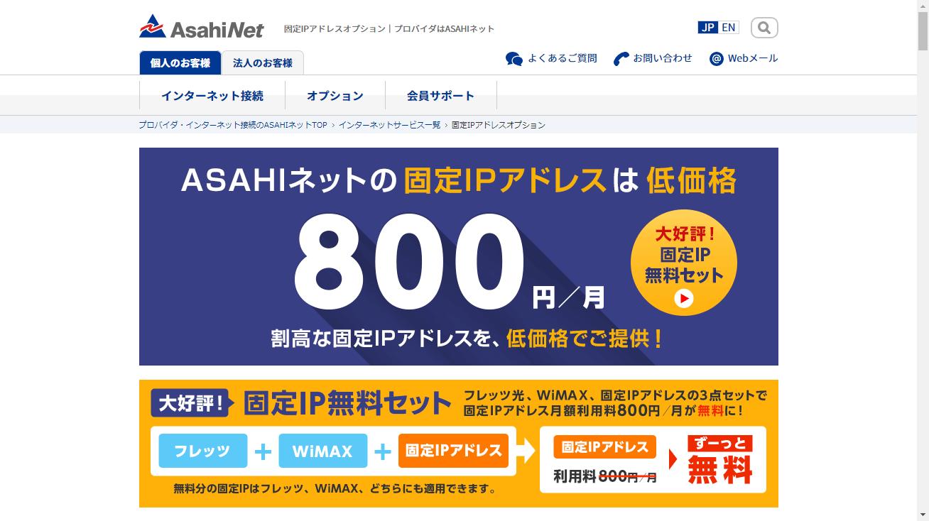 【ASAHIネット】固定IPアドレスオプション公式ページ