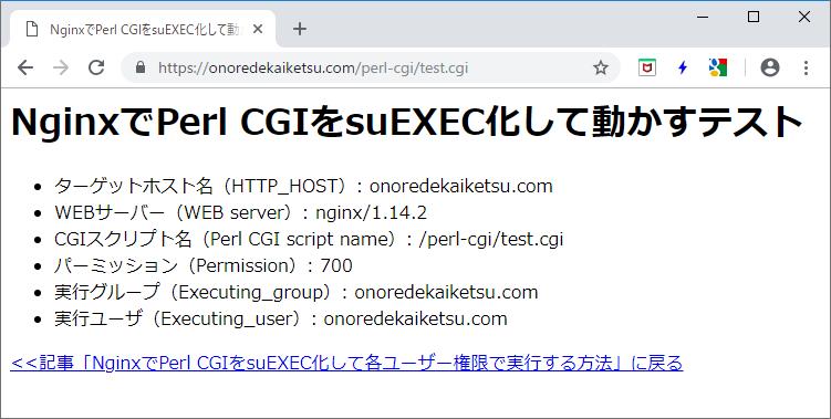 NginxでPerl CGIをsuEXEC化して動かすテスト