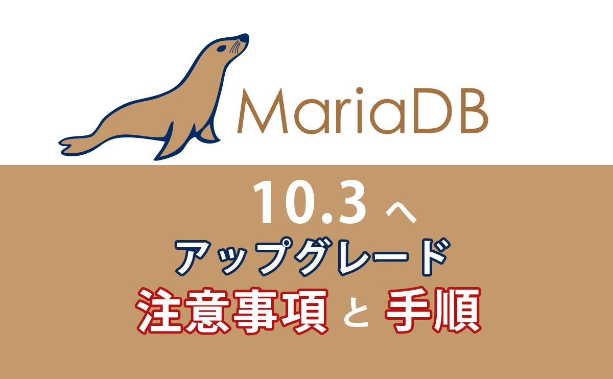 MariaDBを10.3にアップグレードする際の手順と注意事項
