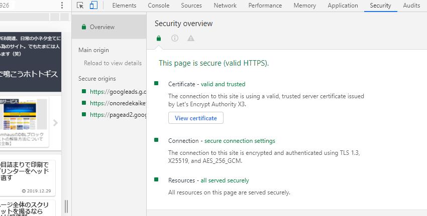 デベロッパーツールでTLS1.3を確認