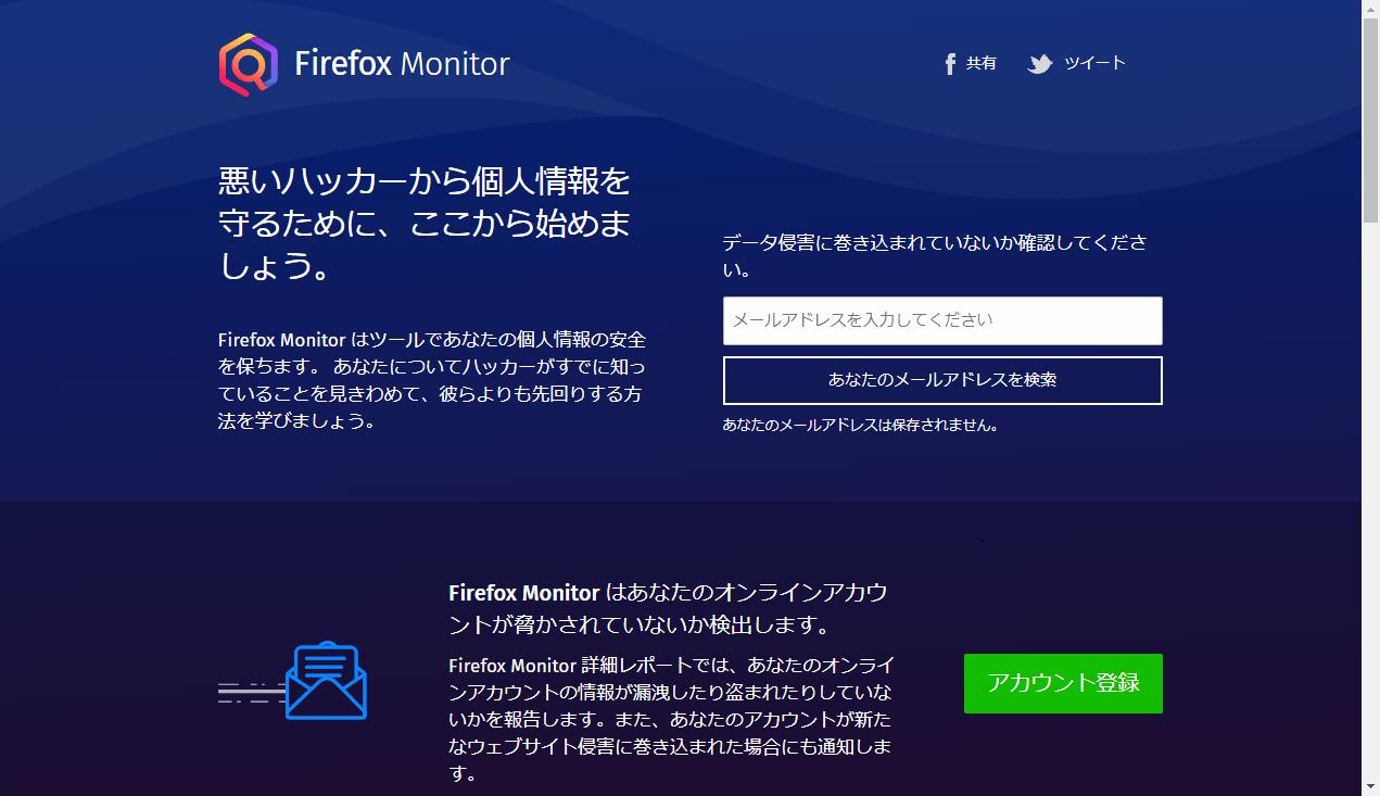 Firefox Monitor公式ページ