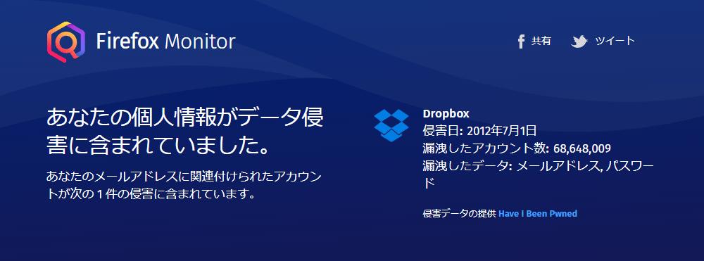 Firefox Monitorで会員情報流出が判明(1)