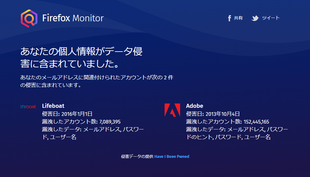 Firefox Monitorで会員情報流出が判明(2)