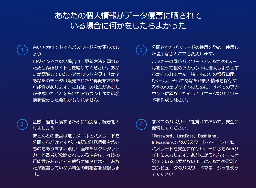 会員情報が流出した場合の対策方法(Firefox Monitor)