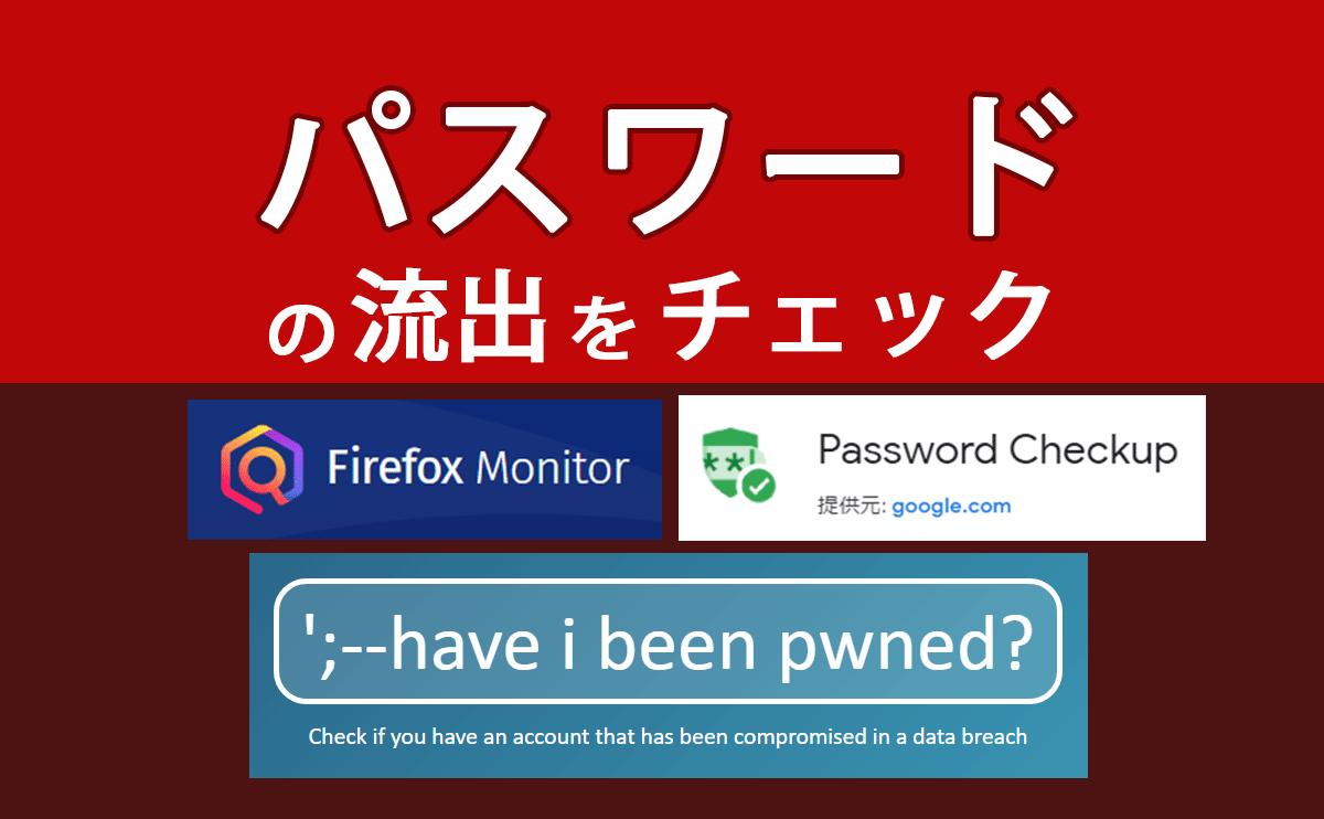 自分のパスワードや登録情報が流出していないかチェックすべし