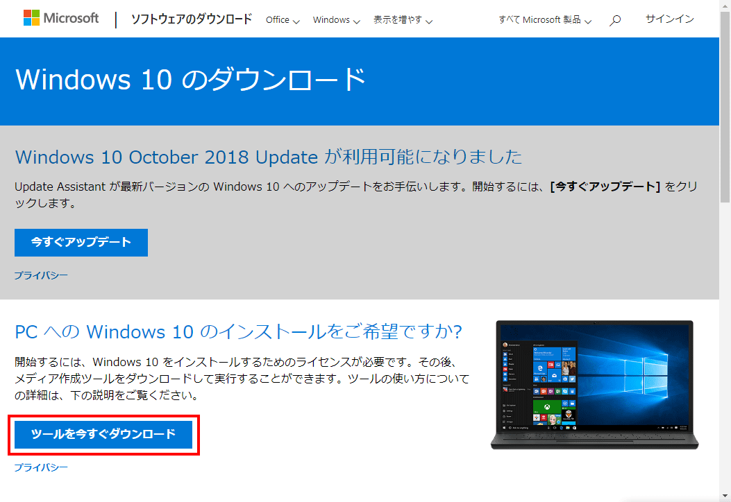 Windows10の「MediaCreationTool」をダウンロード