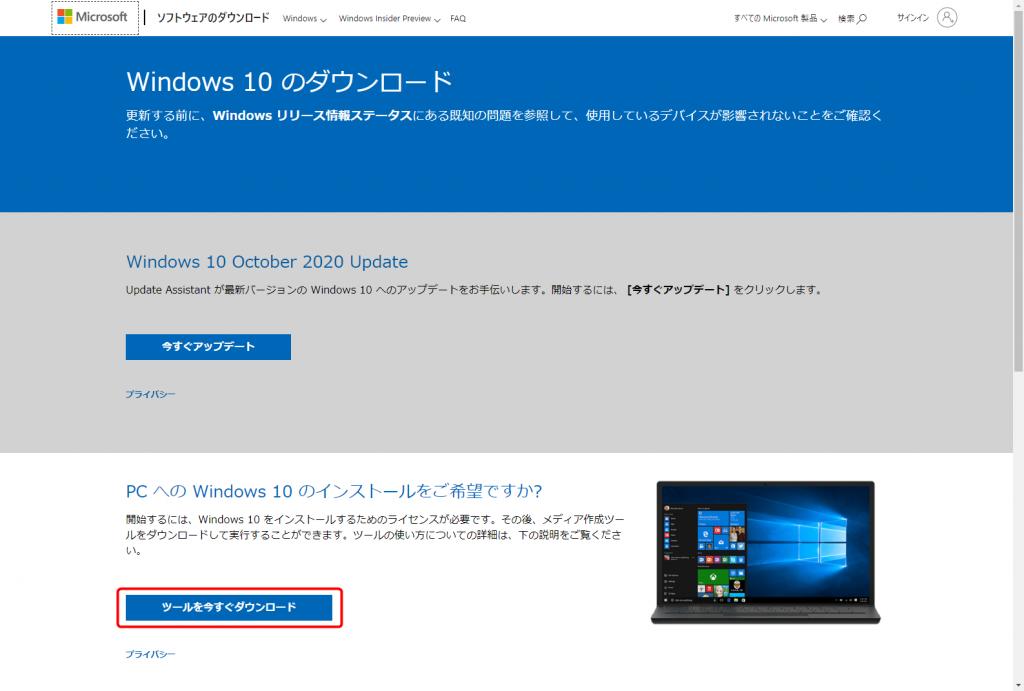 Windows10の「MediaCreationTool」をダウンロード