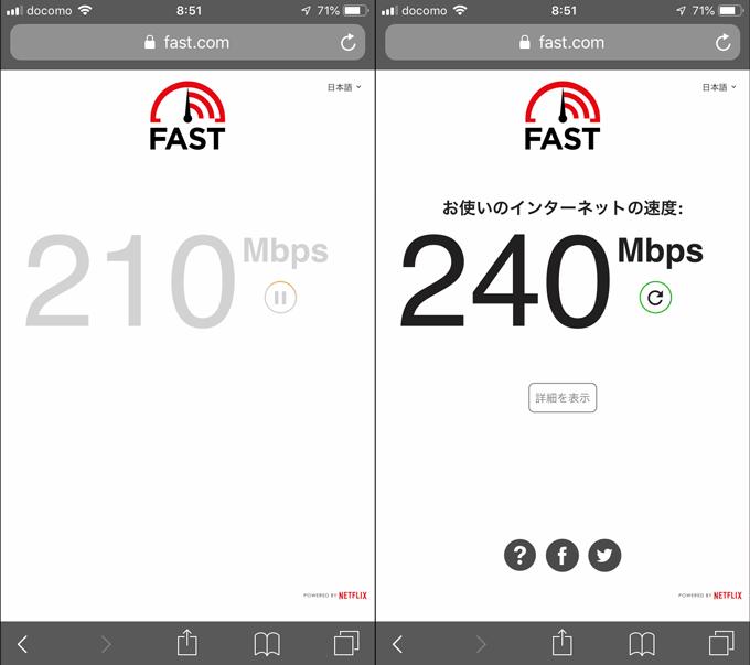 Fast.comのスマホでのスクショ