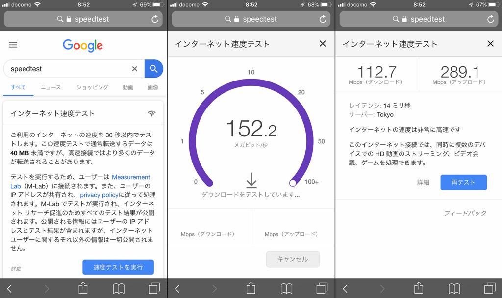 Google Speed Testのスマホでのスクショ