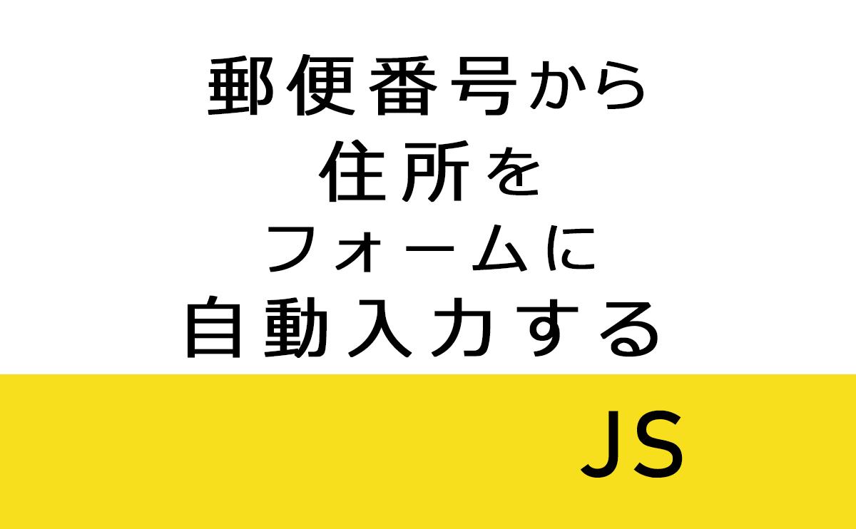 郵便番号から住所をフォームに自動入力するJS