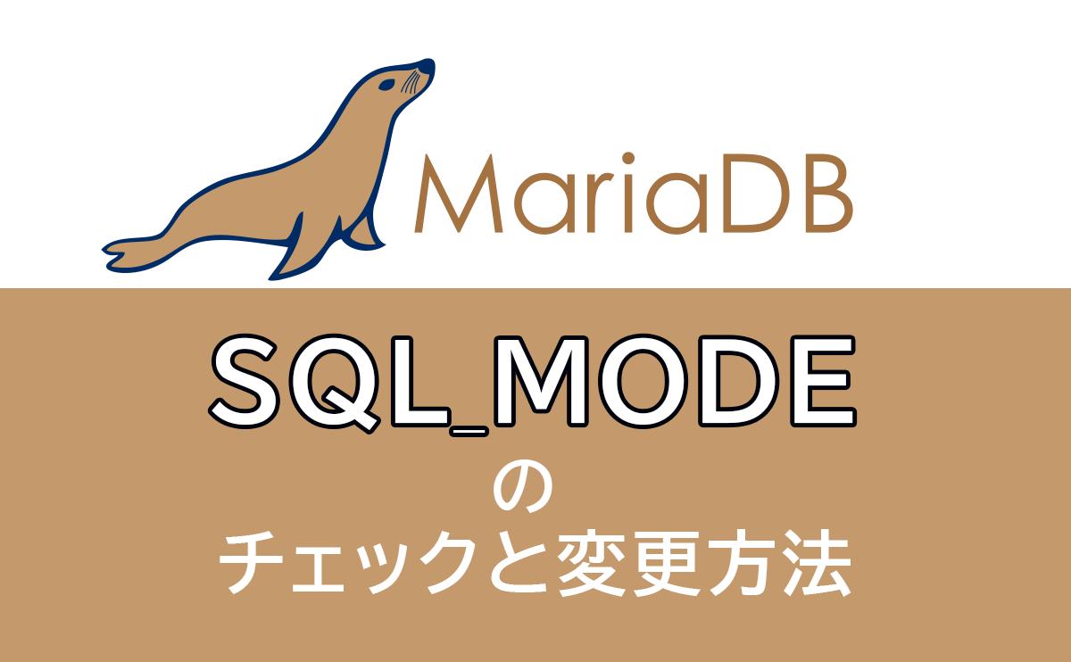 MariaDB(MySQL)をアップグレードしたらINSERTに失敗。[SQL_MODE]