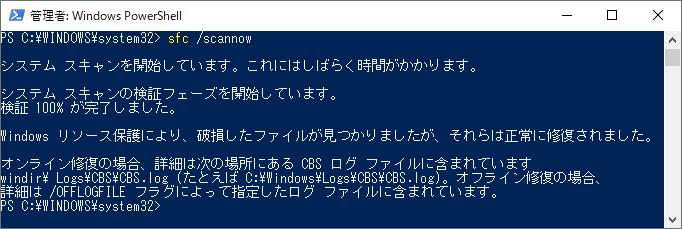 sfc /scannowにて破損したファイルの修復完了画面
