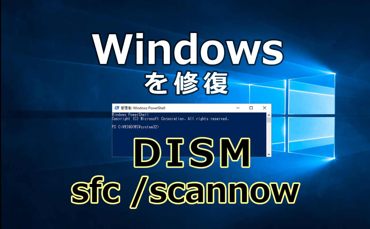 DISM.exeとsfc /scannowでWindowsを修復する