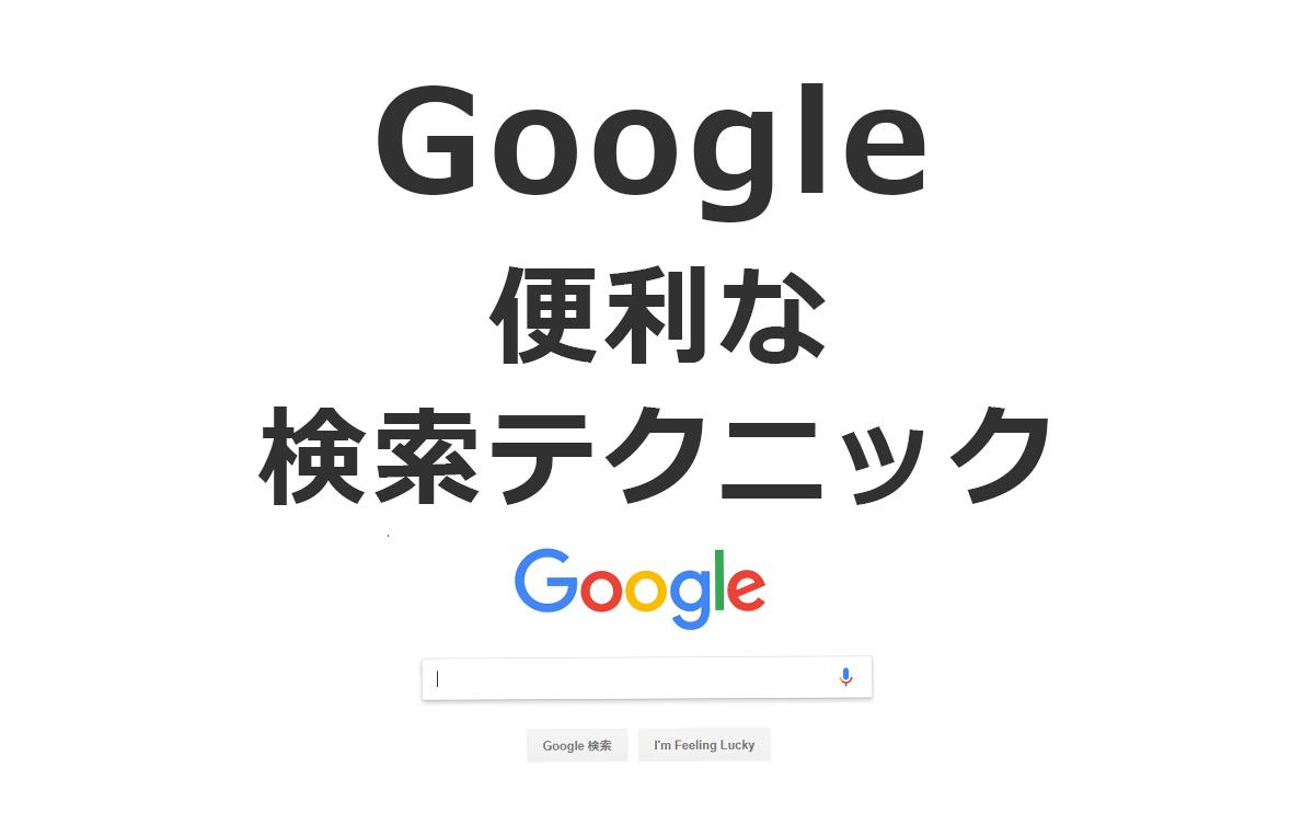 あまり知られてないGoogleの便利な検索テクニック