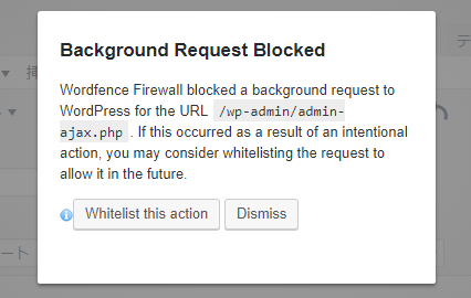 Wordfenceの「Background Request Blocked」警告