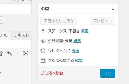 「下書きとして保存」のボタンが無効化