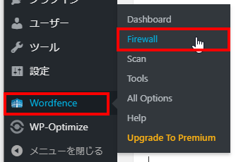 「Wordfence」から「Firewall」をクリック