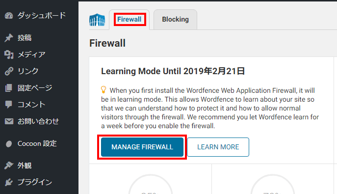 「Manage Firewall」をクリック