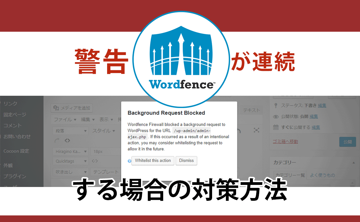 Wordfenceで[Background Request Blocked]警告が何度も表示される