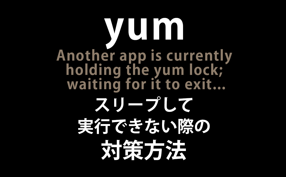 yumが「Another app is currently holding the yum lock;」で実行できない